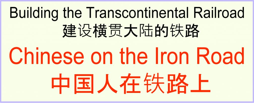 banner for bilingual Chinese on the Iron Road